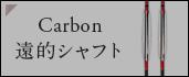 カーボン矢 遠的シャフト