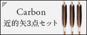 カーボン矢 3点セット
