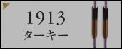 ジュラルミン矢 1913ターキー