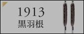 ジュラルミン矢 1913黒鷲