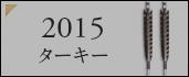 ジュラルミン矢 2015ターキー