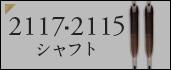 ジュラルミン矢 2017シャフト