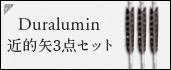 ジュラルミン矢 3点セット