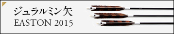 ジュラルミン矢 EASTON2015