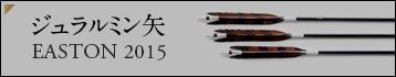 ジュラルミン矢 EASTON 2015