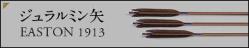 ジュラルミン矢 EASTON1913