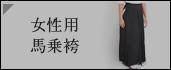 袴 女性用馬乗袴