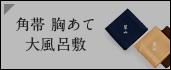 袴 角帯・胸あて・大風呂敷