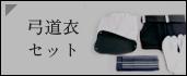 袴 弓道衣セット