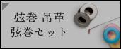 弦付属品 弦巻・吊革・弦巻セット