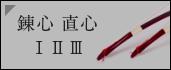 弓 錬心・直心ⅠⅡⅢ