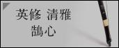弓 英修・清雅・鵠心