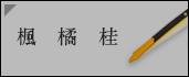 弓 楓・橘・桂
