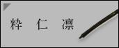 弓 粋・仁・凛