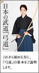 これから始める方に、「弓道」の基本をご説明します。