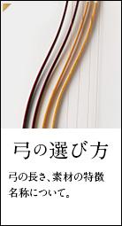 自分に合う弓とは?竹弓・グラスファイバー弓・カーボン弓の違いとは?