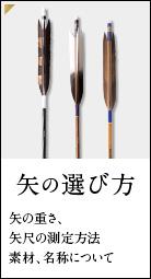 自分に合う矢とは?ジュラルミン矢・カーボン矢の違いとは?