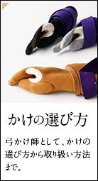 弓かけ師として、かけの選び方から取り扱い方法まで。