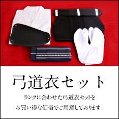 弓道衣セット