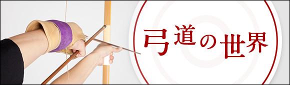 弓道の世界