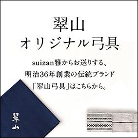 翠山オリジナル弓具