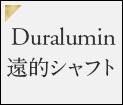 ジュラルミン矢
