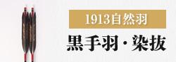 1913自然羽 黒手羽・染抜