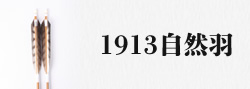 1913自然羽