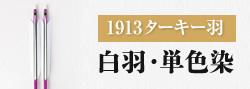 1913ターキー羽 白羽・単色染