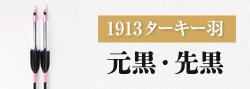 1913ターキー羽 元黒・先黒