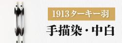 1913ターキー羽 手描染・中白