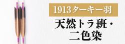 1913ターキー羽 天然トラ班・二色染