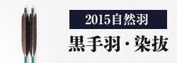 2015自然羽 黒手羽・染抜