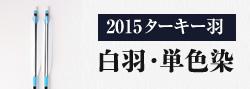 2015ターキー羽 白羽・単色染
