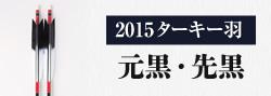 2015ターキー羽 元黒・先黒