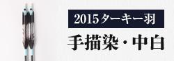 2015ターキー羽 手描染・中白