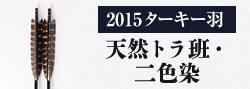 2015ターキー羽 天然トラ班・二色染