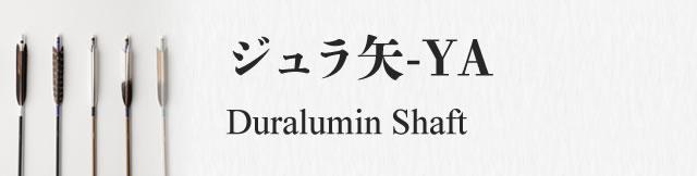 ジュラ矢-YA