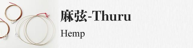 麻弦-Thuru