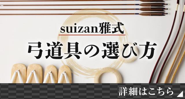 SUIZAN雅式 弓道具の選び方