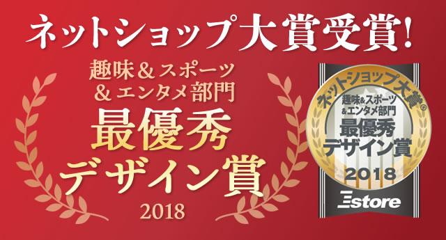 2018最優秀デザイン賞受賞