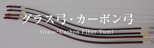 グラス弓・カーボン弓 Glass・Carbon Fiber Yumi