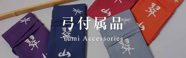 弓付属品 Yumi Accessories