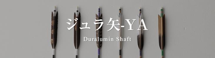 ジュラ矢-YA Duralumin Shaft