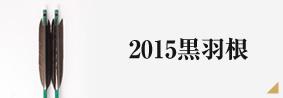 2015黒羽根