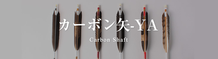 カーボン矢-YA Carbon Shaft