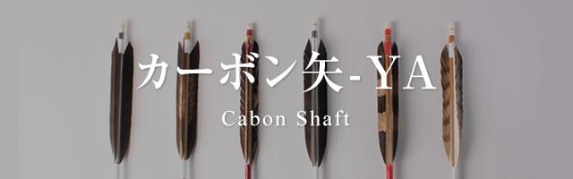 カーボン矢-YA Carbon Shaft