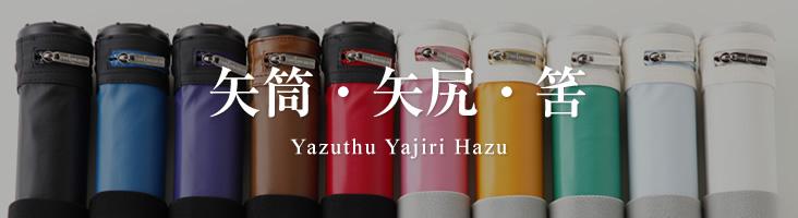 矢筒・矢尻・筈 Yazuthu Yajiri Hazu