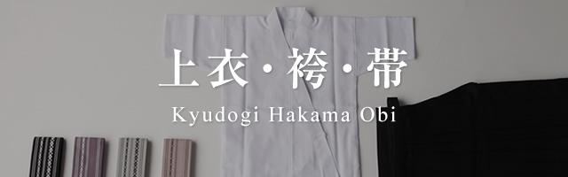 上衣・袴・帯 Kyudogi Hakama Obi