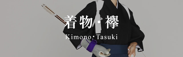 着物・襷 Kimono・Tasuki